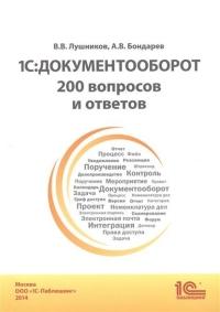 1С. Документооборот. 200 вопросов и ответов